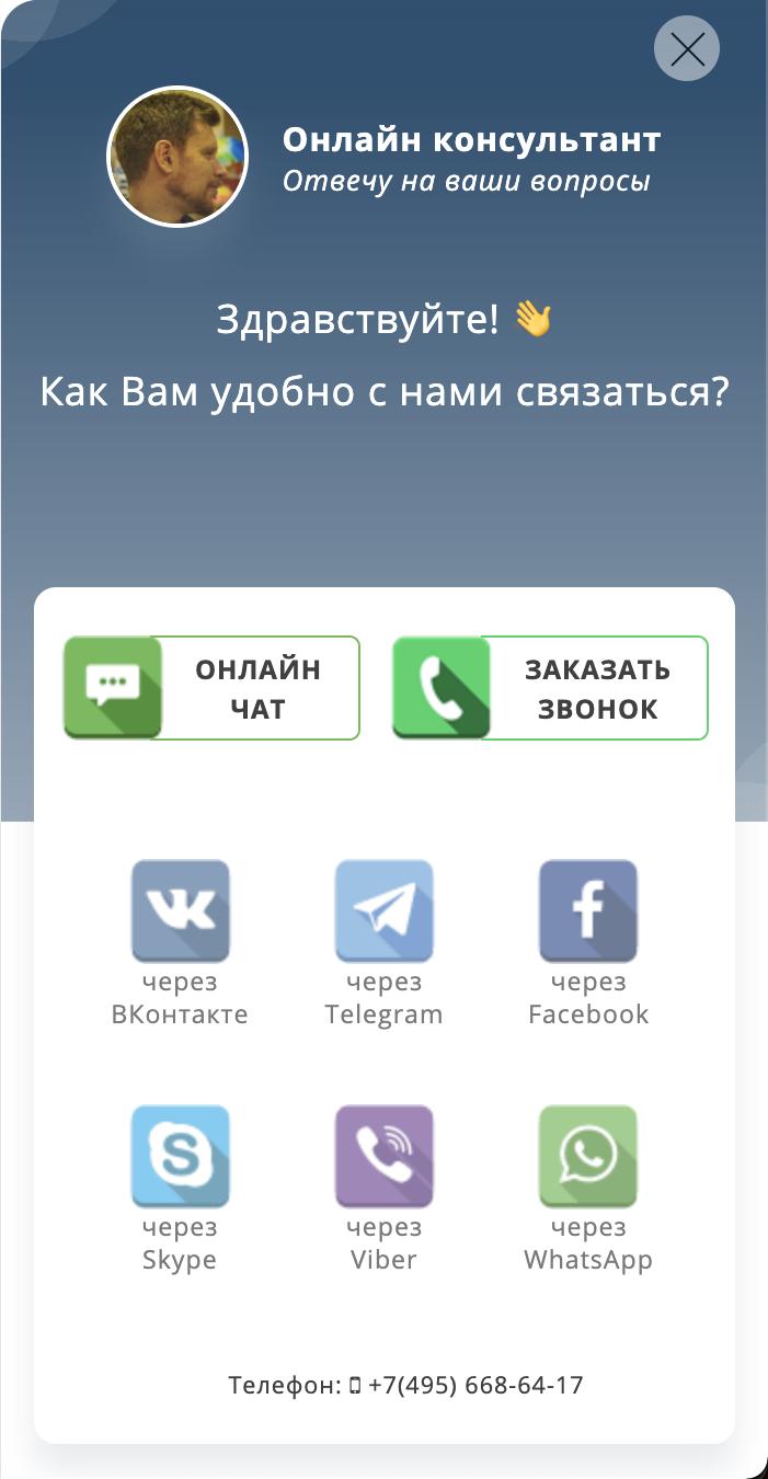 Интеграции с соц. сетями и мессенджерами