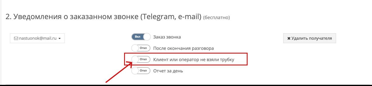 Уведомления о заявке операторам и владельцу