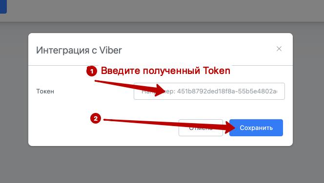 Интеграция программы оператора онлайн-чата с Viber