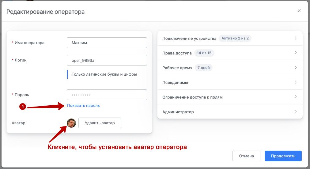 Добавление/редактирование операторов