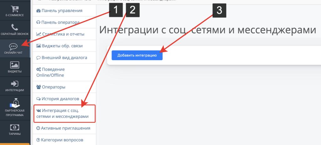 Интеграция онлайн-чата ProdaLet с Instagram + Facebook