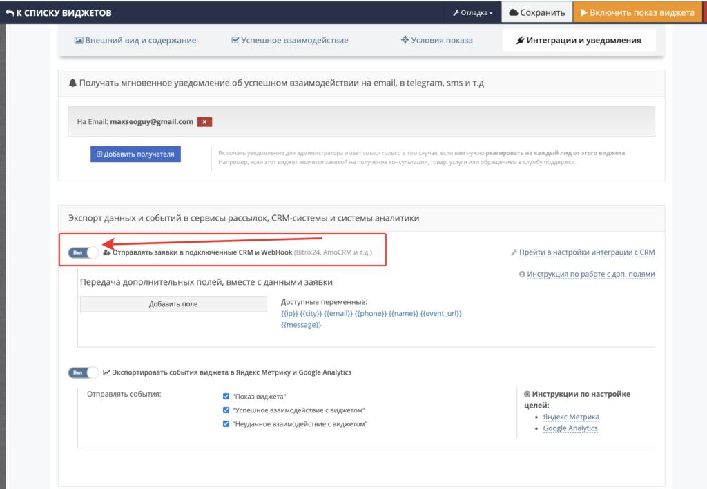 Универсальная интеграция с помощью WebHook для передачи лидов в вашу CRM